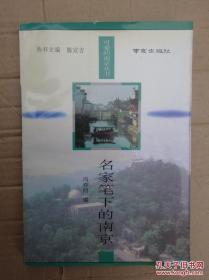 可愛的南京叢書-南京史話(上下) 名家筆下的南京 詩人眼中的南京 南京的建筑 南京的文物(6本合售)