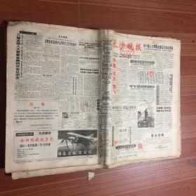 长沙晚报1993年11月份 具体以图为准。