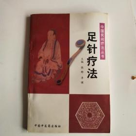 足针疗法-中国民间疗法丛书