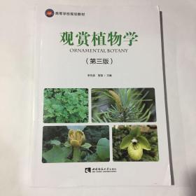 观赏植物学(第三版)