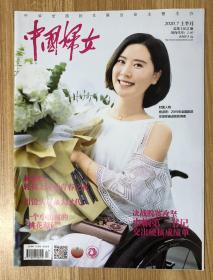 中国妇女 2020年7月 上半月 总第1012期 国内代号:2-40