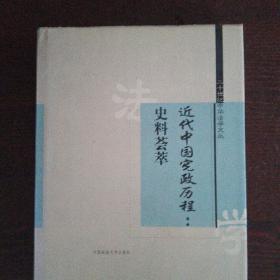 近代中国宪政历程-史料荟萃