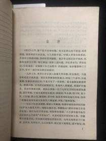 【依据原版书影印】椿园载记