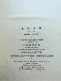 水浒全传 精装本(上中下)1961年一版一印明画家陈老莲作精美插图 印量少,适合收藏,孔网非常稀见,历经六十年沧桑风雨,故纸幽香,唐山书店推荐书目之一。老版书且买且珍惜,可遇难求,识者知之。