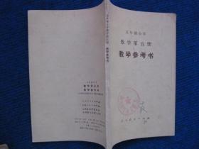 人教版小学阶段课本教学参考书25册不重复,出版印刷时间基本八十年代初间