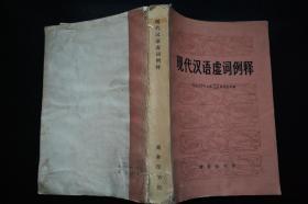 现代汉语虚词例解