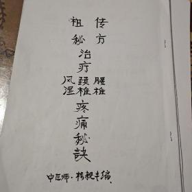 祖传秘方治疗风湿颈椎腰椎疼痛秘诀(手抄复制件)