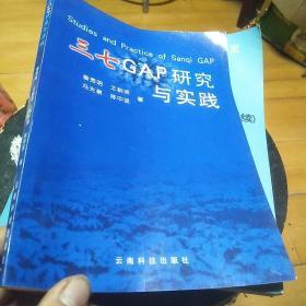 三七GAP研究与实践。