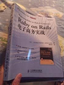 Ruby on Rails电子商务实战