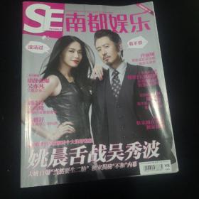 南都娱乐,2014,第29期,封面人物:姚晨