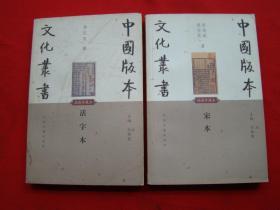 中国版本文化丛书: 宋本、活字本