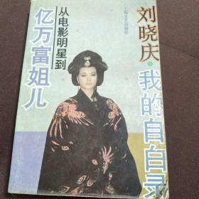 刘晓庆 从电影明星到亿万富姐儿