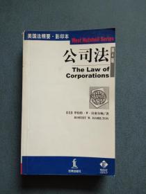 美国法精要.影印本 公司法(英文第4版)