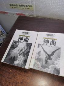 神曲【天堂篇+炼狱篇】2册合售