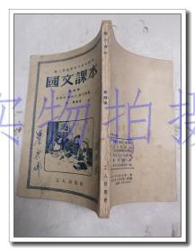 国文课本 第四册