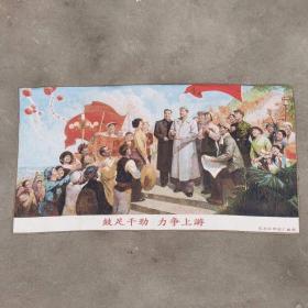 毛主席力争上游文革刺绣织锦画丝织画红色收藏