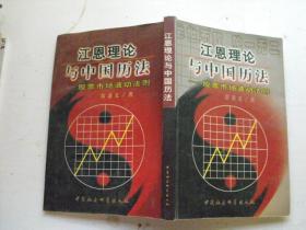 江恩理论与中国历法