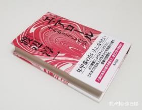日本著名作家 《失乐园》作者 渡边淳一 毛笔签名本《エ・アロール それがどうしたの》 有钤印 精装护封 永久保真