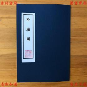 【复印件】滑头国-程瞻庐-民国大众书局刊本