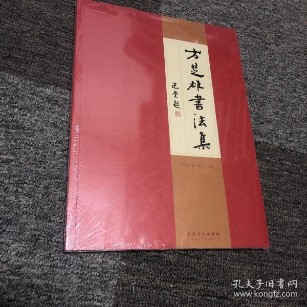 方楚雄书法集