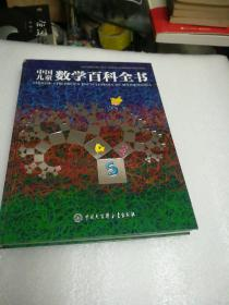 中国儿童数学百科全书