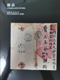 中国嘉德   2020秋季拍卖会  邮品