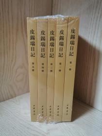 皮锡瑞日记(全五册) 中国近代人物日记丛书