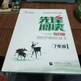 先锋阅读综合版(七年级)(➕)