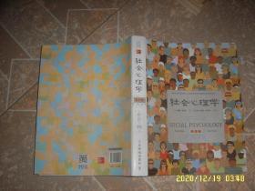 社会心理学(第11版,平装版)内页大量写画