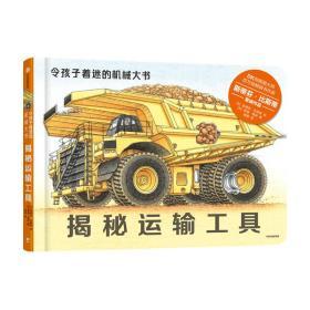 【3-10岁】令孩子着迷的机械大书 揭秘运输工具 斯蒂芬比斯蒂 著 亚马逊网站五星级图书