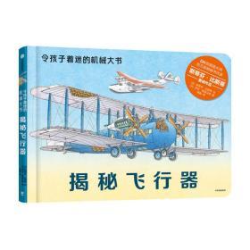 【3-10岁】令孩子着迷的机械大书 揭秘飞行器 斯蒂芬比斯蒂 著 亚马逊网站五星级图书