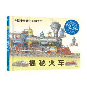 【3-10岁】令孩子着迷的机械大书 揭秘火车 斯蒂芬比斯蒂 著 亚马逊网站五星级图书