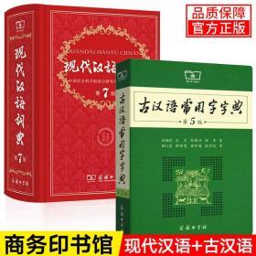 【老师力荐套装】现代汉语词典第7版 正版第七版 古汉语常用字字