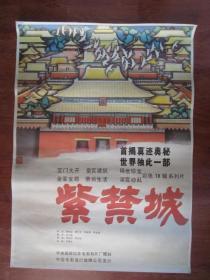 老电影海报:《紫禁城》(中央新闻记录电影制片厂摄制、一开)