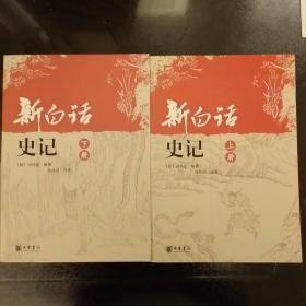 新白话史记(上下)未翻阅正版    2020.12.19