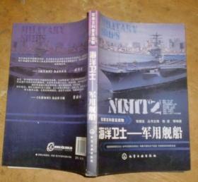 军事百科普及读物:海洋卫士——军用舰船