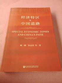 经济特区与中国道路