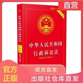 正版 中华人民共和国行政诉讼法:根据最新行诉解释修订(实用版最新 中国法制出版社 中国法制 9787509396346