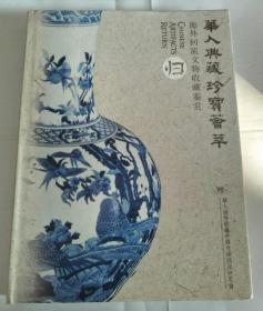 华人典藏珍宝荟萃(海外回流文物收藏鉴赏)