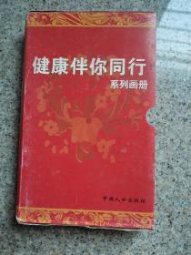 健康伴你同行系列画册 画说《中华人民共和国人口与计划生育法》
