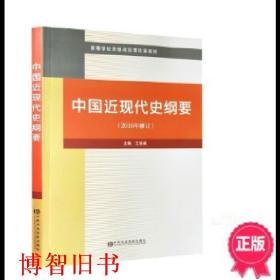 中国近现代史纲要 中共中央党校出版社 9787503547225