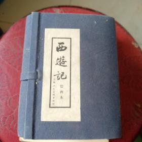 西游记(绘画本)锦盒装全20册
