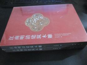 江南明清建筑木雕(全二冊)全新