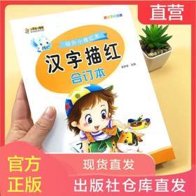 学前汉字描红本天天练识字写字字帖基础汉字认知启蒙5-6岁写汉字