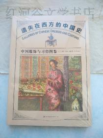 遗失在西方的中国史--中国服饰与习俗图鉴