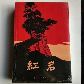 红岩(正版全新未拆封)