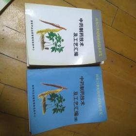 中药制药技术及工艺汇编,续本,2本合售