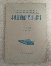 非机动船舶的结构与修理