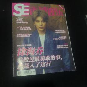 南都娱乐,2017,第9期,封面人物:徐海乔