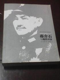 蒋介石与现代中国([美]陶涵著  林添贵译  中信出版社)